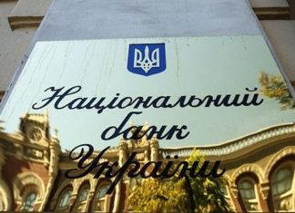 Национальный Банк Украины. Главные новости сегодня
