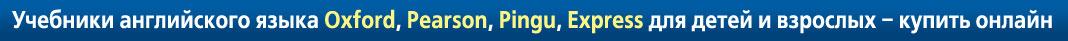 Учебники английского языка Oxford, Pearson, Pingu, Express для детей и взрослых – купить онлайн