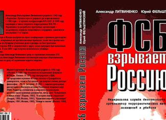 ФСБ взрывает Россию. Главные новости сегодня