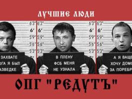 ОПГ Редут. Гришин-Семенченко, Парасюк и Соболев. Главные новости сегодня