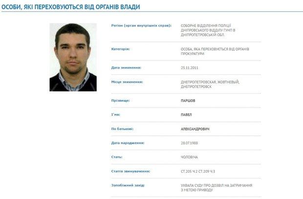 Убийца экс-депутата Госдумы РФ Дениса Вороненкова, 28-летний Павел Паршов