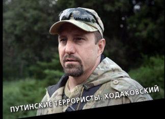 путинский террорист Ходаковский. Главные новости сегодня