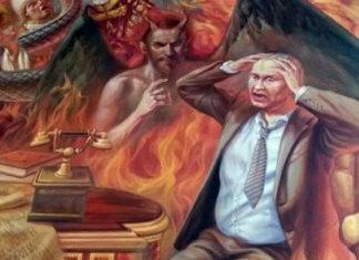 Путин горит в аду. Главные новости сегодня