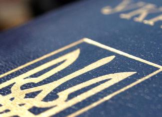 паспорт Украины. Главные новости сегодня. Новости Украины, Европы и мира. HeadNews
