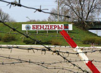 Бендеры, Молдова, приднестровье. Главные новости Украины сегодня без цензуры