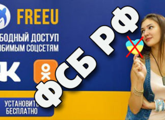 Браузер FreeU от Mail.ru. Главные новости Украины сегодня без цензуры