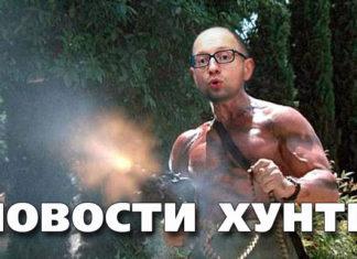 Новости Хунты. Яценюк как Рембо. Главные новости Украины сегодня без цензуры
