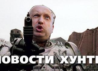 Новости Хунты. И снова Пастор. Главные новости Украины сегодня без цензуры