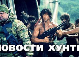 Новости хунты. Кровавый пастор, Рембо. Главные новости Украины сегодня без цензуры