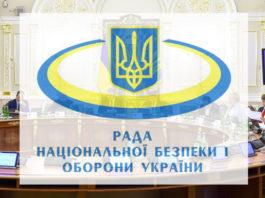 СНБО Украины. Главные новости Украины сегодня без цензуры