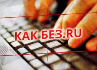 Интернет без .ру. Главные новости Украины сегодня без цензуры