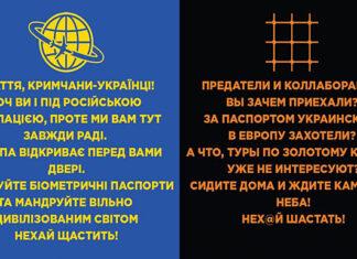 Безвиз для Крымчан: нехай щастить и нехуй шастать