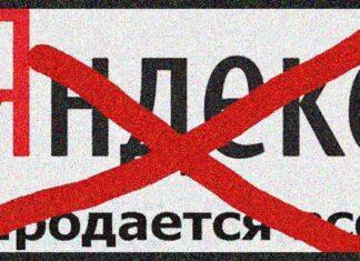 Яндекс под запретом. Главные новости Украины сегодня без цензуры