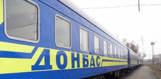 поезд Донбасс. Главные новости Украины сегодня без цензуры