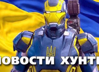 Новости Хунты, Украина. Главные новости Украины сегодня без цензуры