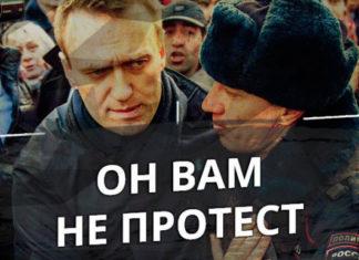 Навальный вам не протест. Главные новости Украины сегодня без цензуры