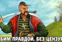 Правдоруб. Рубим правдой супостата, дерзко, резко, без цензуры. Главные новости Украины сегодня