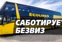Ecolines саботирует безвизовы режим Украины и ЕС. Главные новости Украины сегодня без цензуры