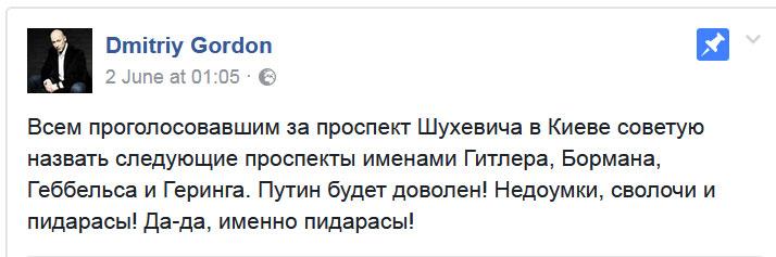 Дмитрий Гордон, украинофоб. Главные новости Украины сегодня без цензуры
