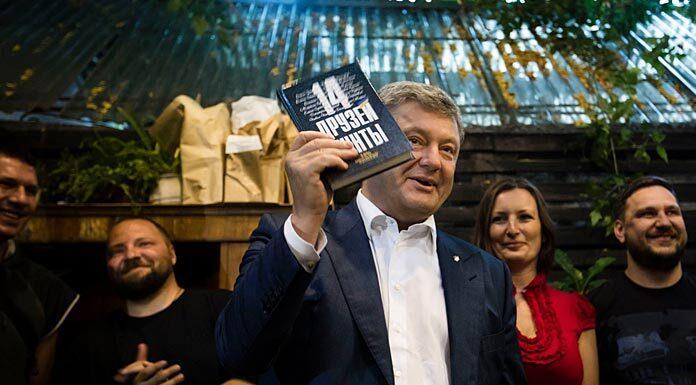 книга 14 друзей хунты. Главные новости Украины сегодня без цензуры