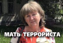 Светлана Агеева, мать путинского террориста. Главные новости Украины сегодня без цензуры