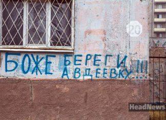Авдеевка, Донбасс, Украина. Главные новости Украины сегодня без цензуры