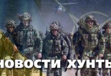 Новости Хунты. Главные новости Украины сегодня без цензуры