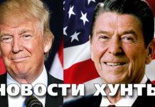 Новости Хунты. Трамп и Рейган. Главные новости Украины сегодня без цензуры