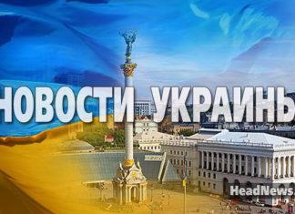 Новости Украины. Главные новости Украины сегодня без цензуры
