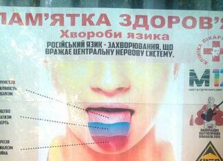 о заразности русского языка. Главные новости Украины сегодня без цензуры