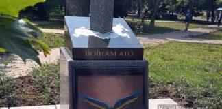 памятник героям АТО в Киеве. Главные новости Украины сегодня без цензуры