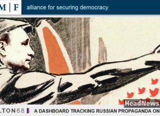 Hamilton 68. Главные новости Украины сегодня без цензуры