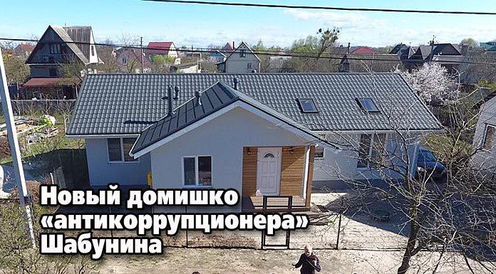домик Шабунина. Главные новости Украины сегодня без цензуры