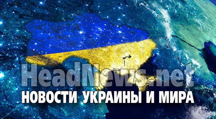 новости Украины и мира. Главные новости Украины сегодня без цензуры