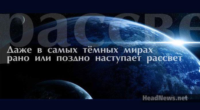 рассвет. Главные новости Украины сегодня без цензуры