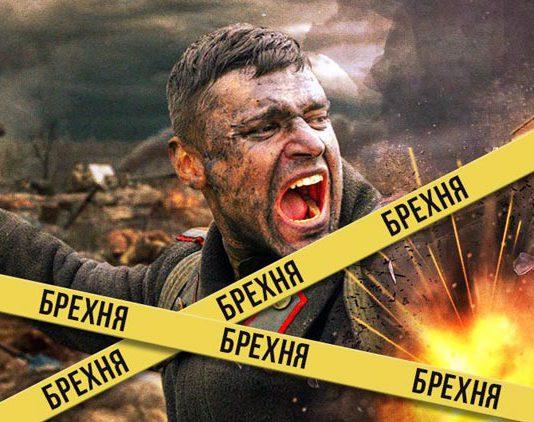 фейковые панфиловцы. Главные новости Украины сегодня без цензуры