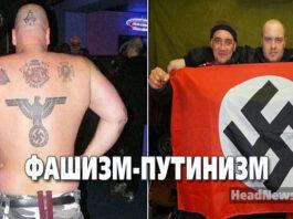 фашизм путинизм. Главные новости Украины сегодня без цензуры
