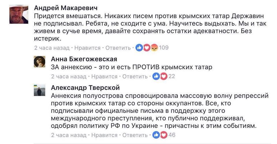 клавишник Макаревича и Крым. Главные новости Украины сегодня без цензуры