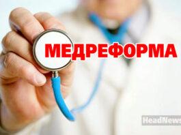 медицинская реформа в Украине. Главные новости Украины сегодня без цензуры