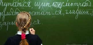 русский язык в школе. Главные новости Украины сегодня без цензуры