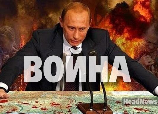 путлер, война. Главные новости Украины сегодня без цензуры