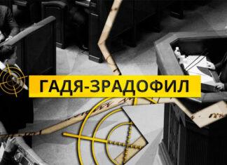 Гадя-зрадофил. Главные новости Украины сегодня без цензуры