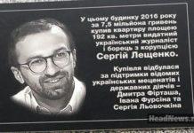 Сатирическая табличка на доме с квартирой Лещенко. Главные новости Украины сегодня без цензуры