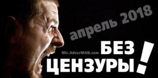 Без цензуры. Апрель 2018. Главные новости Украины сегодня