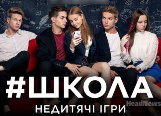 Сериал Школа. 2-й сезон. Вероника - HeadNews Movie - Мария Мирошниченко