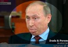 Путин. Главные новости Украины сегодня без цензуры