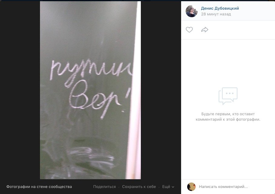 Путин - вор. Челендж в России