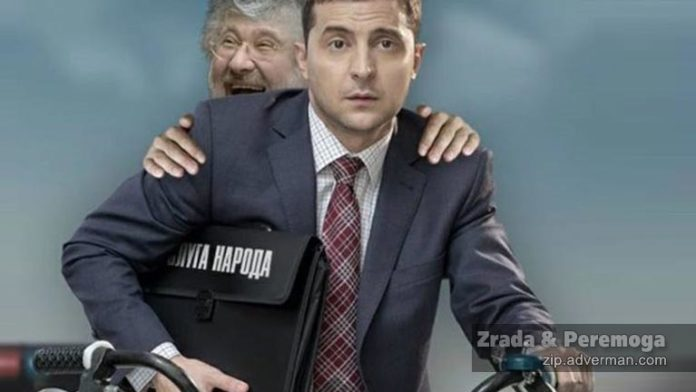 Зеленский и Коломойский. Главные новости Украины сегодня без цензуры