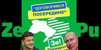Зеленский и Путин. Главные новости Украины сегодня без цензуры