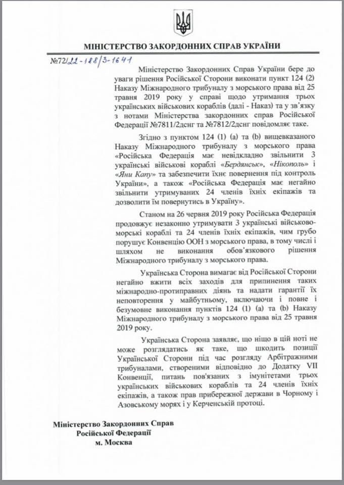 Нота Украины про моряков